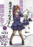 魔法少女になれません。(3) (コミックDAYSコミックス)