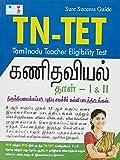 TNTET-MATHEMATICS(TAMIL)