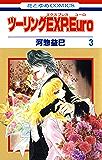 ツーリングEXP. Euro 3 (花とゆめコミックス)