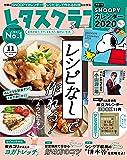 レタスクラブ '19 11月増刊号