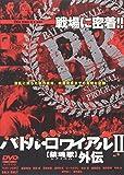 バトル・ロワイアル II 鎮魂歌(レクイエム)外伝 [DVD]