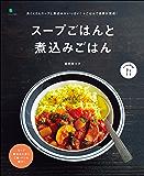 スープごはんと煮込みごはん[雑誌] ei cooking