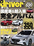 オール国産車&輸入車完全アルバム2020 (driver(ドライバー) 2019年12月号増刊)