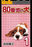 80番地の犬 (1)