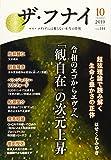 ザ・フナイ vol.144