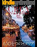CREA Traveller 2014Autumn NO.39 [雑誌]