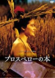 プロスぺローの本 《無修正HDリマスター版》 [DVD]