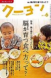 月刊 クーヨン 2017年 06月号 [雑誌]