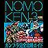 NOMOKEN 3 野本憲一モデリング研究所 ガンプラ完全攻略ガイド