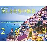 JTBのカレンダー 美しき世界の絶景 2019 (諸書籍)