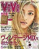 ViVi(ヴィヴィ) 2016年 11 月号
