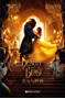 迪士尼大电影双语阅读·美女与野兽 Beauty and the Beast