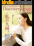 Discover Japan 2016年11月号 Vol.61[雑誌]