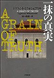 一抹の真実 ~A GRAIN OF TRUTH~ (小学館文庫)