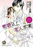 新婚以上 恋人未満~まずは結婚から始めます~ (乙女ドルチェ・コミックス ス 2-1)