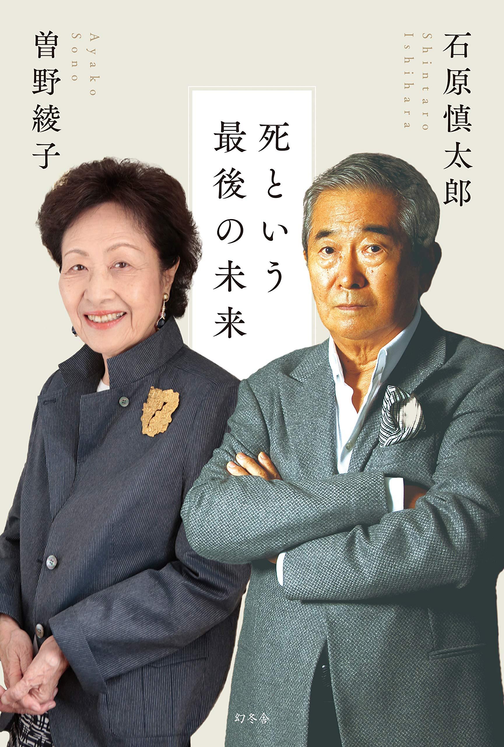 石原 良介 美 慎太郎 木 ロング ブレス