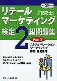 リテールマーケティング(販売士)検定2級問題集PART 2<平成29年度版>