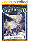 Cinderella 【English/Japanese versions】 (KiiroitoriBooks Book 31) (English Edition)