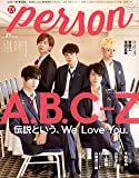 TVガイドPERSON VOL.85 (TOKYO NEWS MOOK 816号)