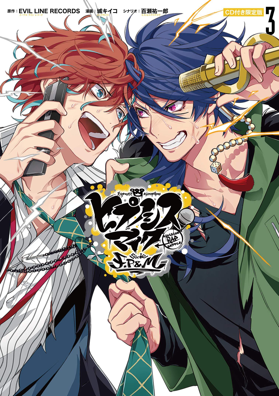 Rap ヒプノシス side division マイク & m fp battle