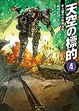 天空の標的4 史上最大の艦隊決戦 (創元SF文庫)