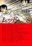 レッド 1969~1972(8) (イブニングコミックス)
