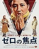 『あの頃映画 the BEST 松竹ブルーレイ・コレクション ゼロの焦点』 [Blu-ray]
