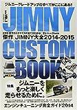 JIMNY CUSTOM BOOK VOL.3 (ぶんか社ムック)