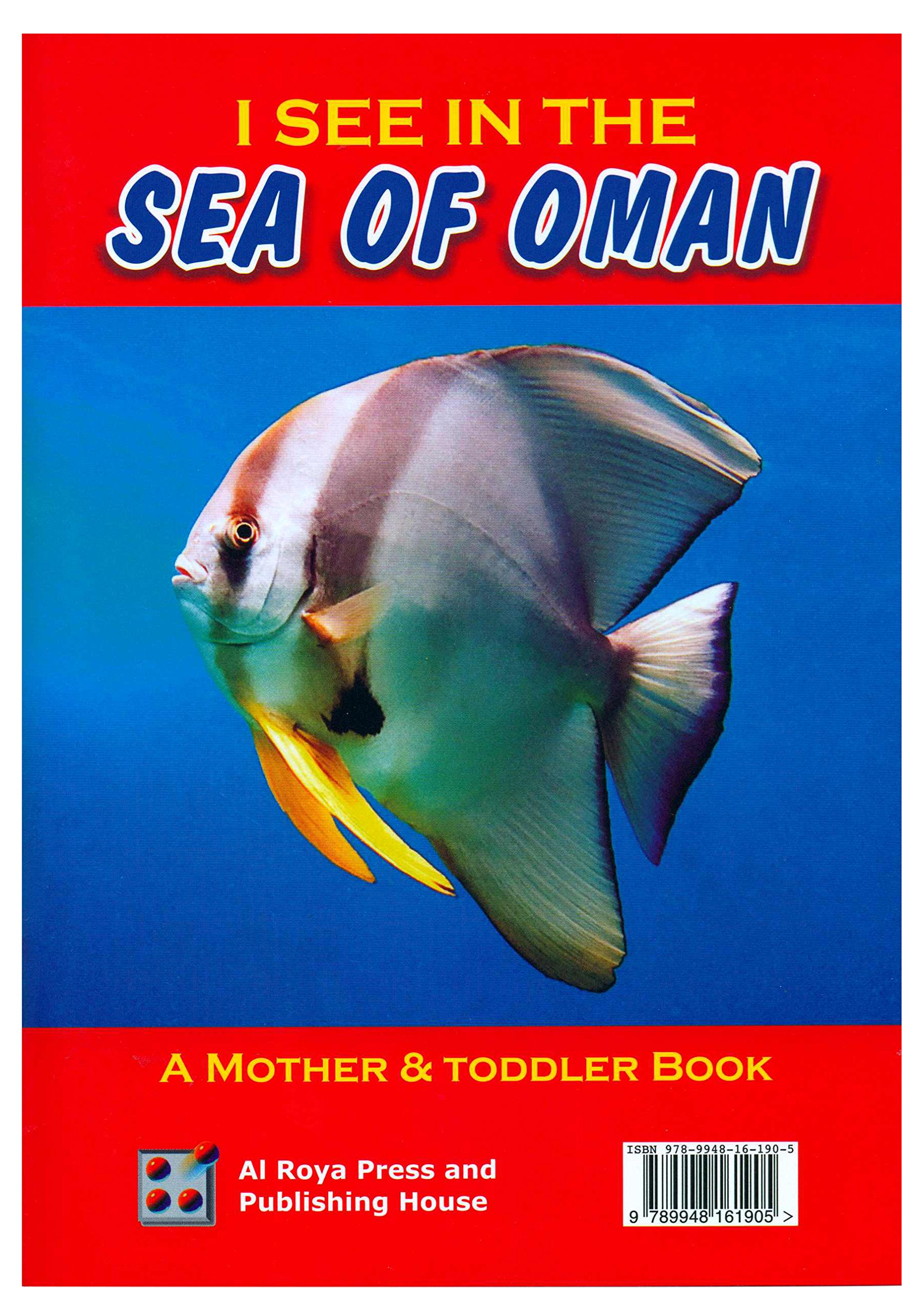 I See in the Sea of Oman