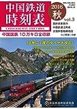 中国鉄道時刻表 2016秋 vol.3