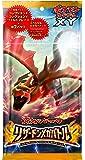 ポケモンカードゲームXY メガパック 「リザードンメガバトル」