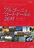 改訂版 ブルゴーニュ コート・ドールの26村 (知的ワインガイドブック)