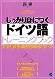 しっかり身につくドイツ語トレーニングブック(CDなしバージョン)