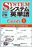 システム英単語カード 1 (駿台受験シリーズ)