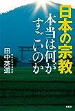 日本の宗教 本当は何がすごいのか (扶桑社BOOKS)