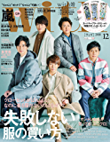 with (ウィズ) 2018年 12月号 [雑誌]