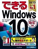 (無料電話サポート付)できるWindows 10 改訂2版 (できるシリーズ)