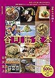 ぴあ谷町筋食本 (ぴあMOOK関西)