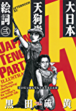 大日本天狗党絵詞(3) (アフタヌーンコミックス)