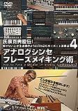 氏家克典直伝! 弾けない人が生演奏のように打ち込むキーボード演奏法 4 アナログシンセ フレーズメイキング術 [DVD]