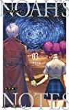 ノアズノーツ 3 (ジャンプコミックス)