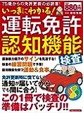 いっきにわかる! 運転免許認知機能検査 (洋泉社MOOK)