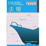第一級海上特殊無線技士・第二級海上特殊無線技士・レーダー級海上特殊無線技士 法規 (無線従事者養成課程用標準教科書)