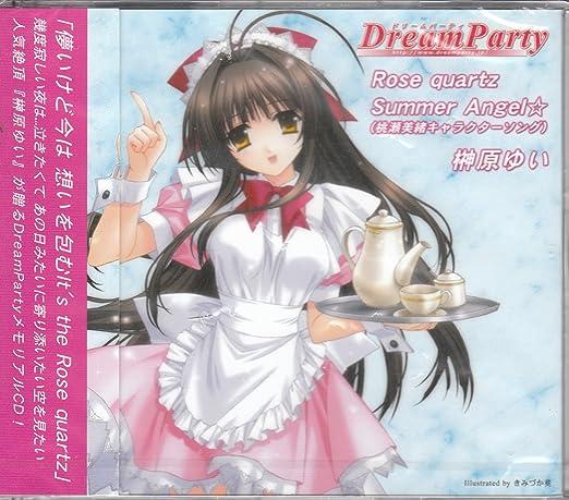 Amazon | Dream Party メモリア...