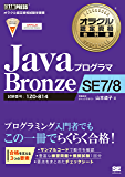 オラクル認定資格教科書 Javaプログラマ Bronze SE 7/8