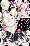お嬢と番犬くん(1) (別冊フレンドコミックス)