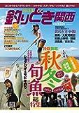 釣りどき関西(13) (ルアーマガジンソルト増刊2019年12月号)