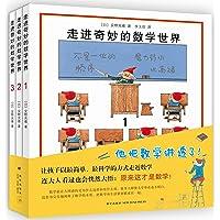 走进奇妙的数学世界1-3(套装共3册)