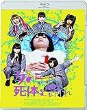 女の子よ死体と踊れ [Blu-ray]