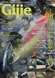 Gijie 2018 秋・冬号 (GEIBUN MOOKS)